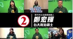 鄭宏輝獲賴品妤、高嘉瑜、許淑華及吳思瑤推薦影片上線