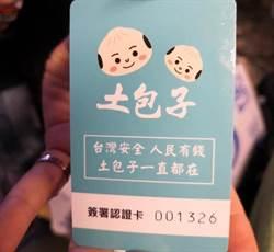 韓台南造勢現場群眾暴增 土包子認證卡熱賣