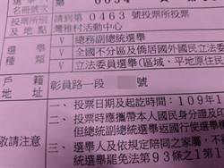 選總統印成選總「務」 彰化3萬多張投票通知單重印