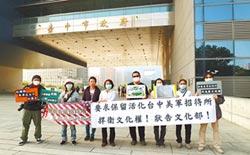 台中美軍招待所 公民團體籲保留