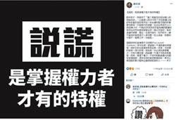 蘇宏達痛批叛國說 國家級造謠