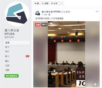 台大學生會直播校務會議 遭指違反議事規則