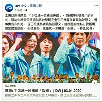 蔡正元批軍殤操作選舉 籲民進黨開除林黨籍
