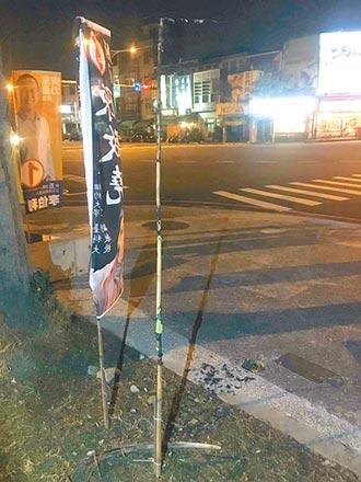 蔡英文 林俊憲 聯合競選旗幟被燒毀