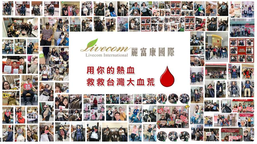 麗富康國際官網上滿是各地經銷商捐血上傳的照片。(讀者提供/吳家詮傳真)