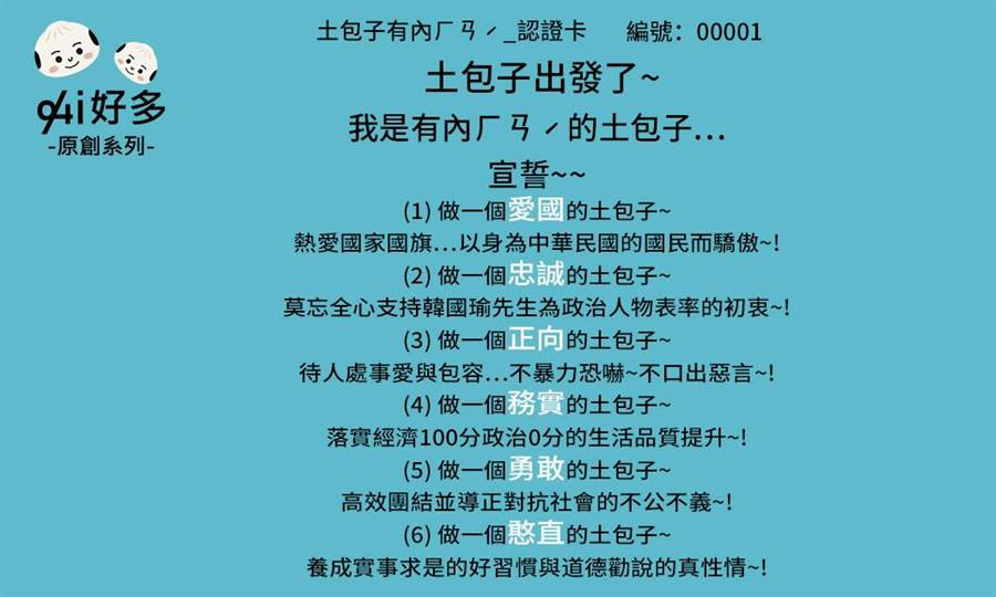 土包子認證卡守則。(圖/韓國瑜土包子軍團臉書)