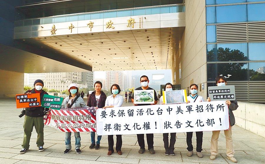 公民團體3日到台中市府前抗議,要求原地保留台中美軍招待所,並予以活化,維護台中重要的城市記憶。(盧金足攝)