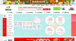 發掘地方特色 中華郵政推風信子行動