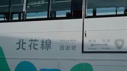 北花線配合蘇花改通車 首航外其餘僅賣2成