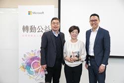 台灣微軟轉動公益 三十有你 逾百位實習生回娘家