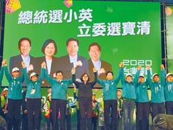 蔡賴今同框 要催出台南7成選票
