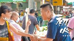 顏寬恒催票廣告動人心 黃國書看板攻年輕選民
