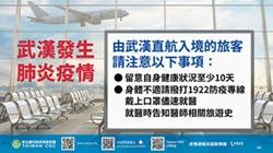 防不明肺炎擴大 台登機檢驗7航班