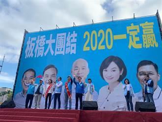 力挺新北子弟韓國瑜 朱立倫:板橋要贏、新北要贏!
