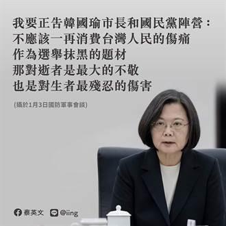 台灣中邪? 蔡英文要韓國瑜道歉