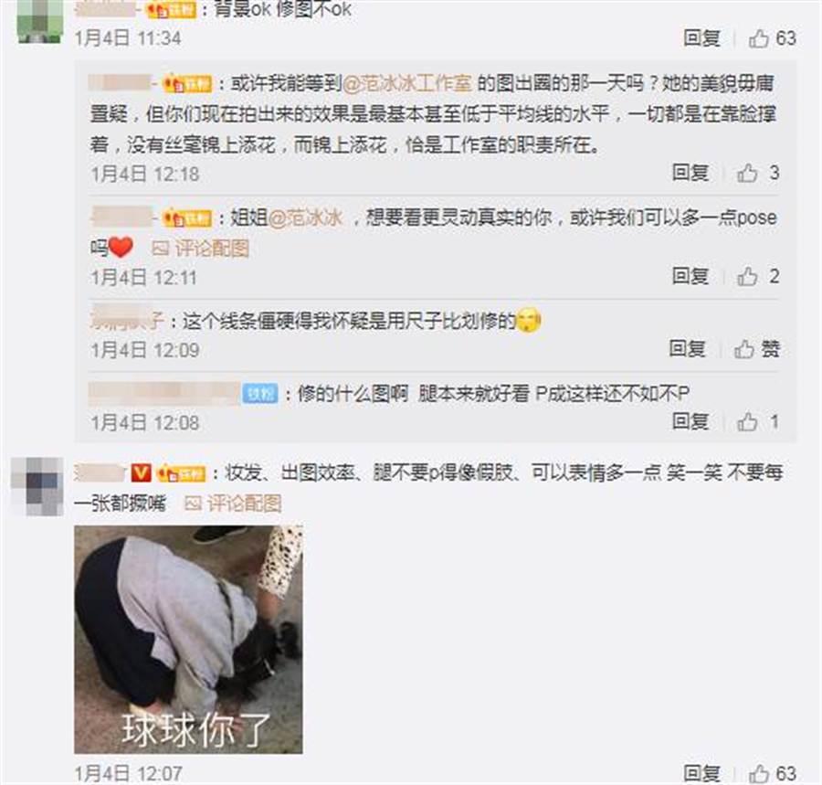 網友評論范冰冰側拍照。(圖/翻攝自范冰冰工作室微博)
