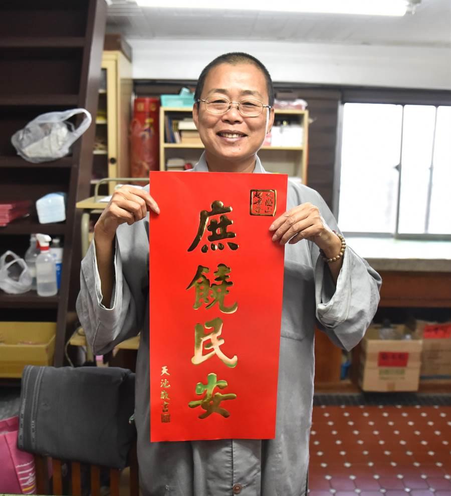 大崗山超峰寺的春聯「庶饒民安」隱諱提到「庶民」,讓人聯想是否支持國民黨總統候選人韓國瑜。(林瑞益攝)