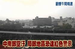 《翻爆午間精選》中南部空汙 局部恐達紅色警示
