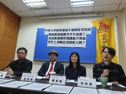 中原教師未續聘 高教工會批教育部拖兩年半不處置