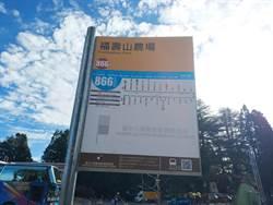 866路公車延伸 可到福壽山天池達觀亭