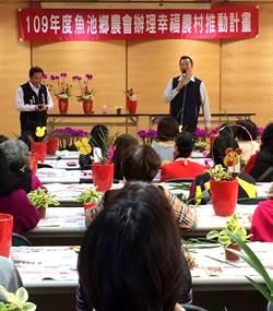 魚池農會「節慶花藝-雙蝶迎春賀新年」吸引婦女鄉親熱烈參與