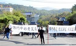 疑納骨塔產權糾紛 百位民眾舉布條抗議