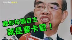 顏阿寬「四年總複習」選前影片批蔡