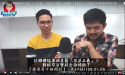 挺韓網紅高雄歷史哥:3因素決定大選結果