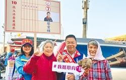 台南第一選區 蔡育輝全家出動 賴惠員聯合造勢
