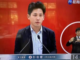 綠候選人彭俊豪 左批藍右諷時力