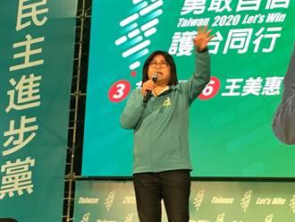綠營嘉義市王美惠疾呼「集中選票 ,國會過半」