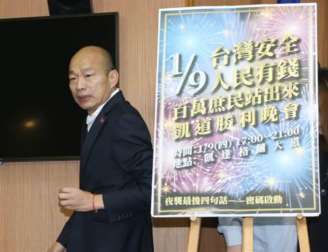 國民黨總統候選人韓國瑜6日出席凱道勝利晚會宣傳記者會,呼籲百萬庶民站出來。(王英豪攝)