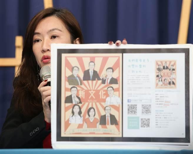 韓國瑜競選辦公室6日召開 「抓到了!網軍操作假韓粉」記者會,總發言人王淺秋(圖)拿出證據,指控新文化基金會為民進黨培養網軍,並有完整教戰守則。(圖/王英豪攝)