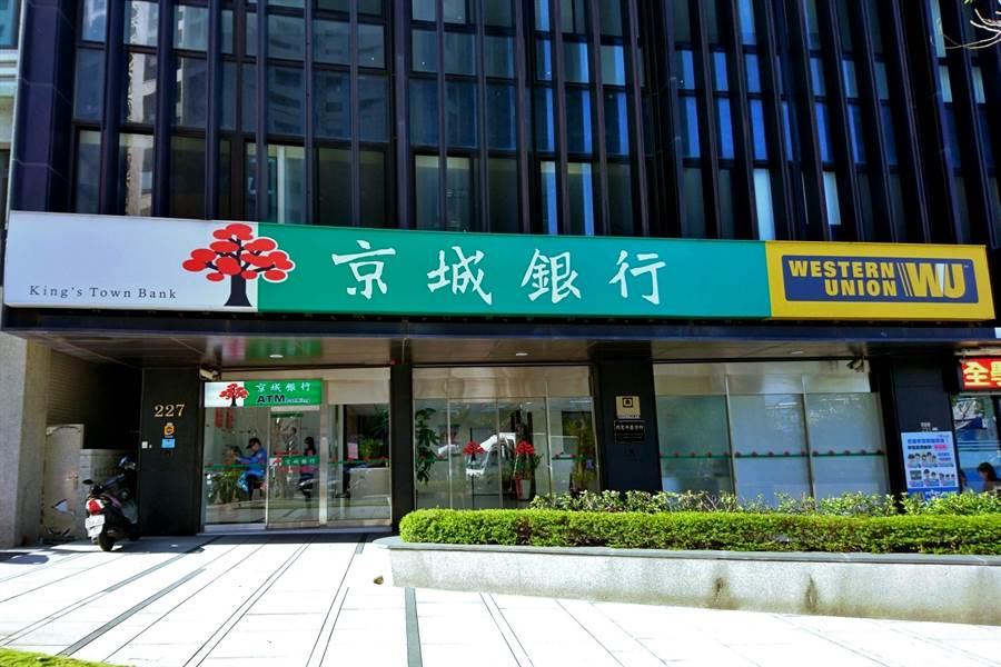 京城銀行。(記者林資傑攝)