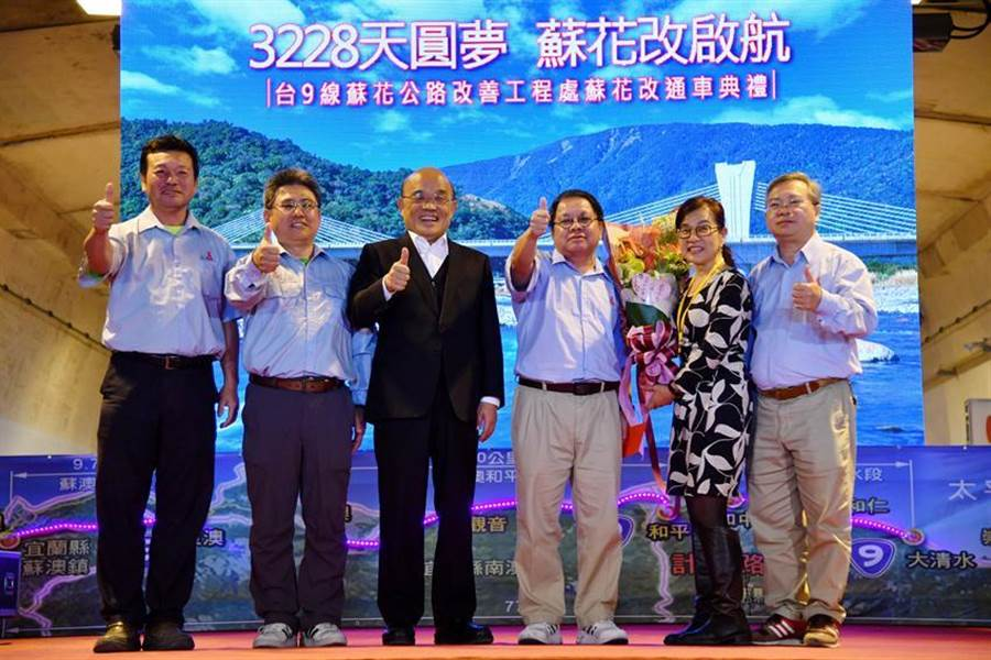 行政院長蘇貞昌出席台九線蘇花改工程通車典禮。(圖/行政院提供)