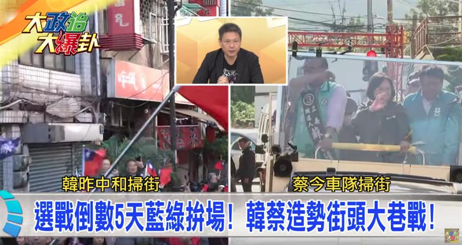 《大政治大爆卦》韓國瑜超級星期天掃街大造勢 網友傳風向慢慢在變!
