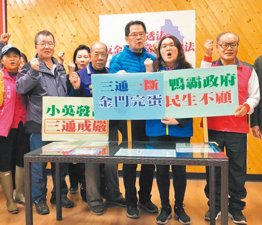 反滲透法強行過關,金門立委陳玉珍(右二)與鄉親齊聲抗議。(李金生攝)