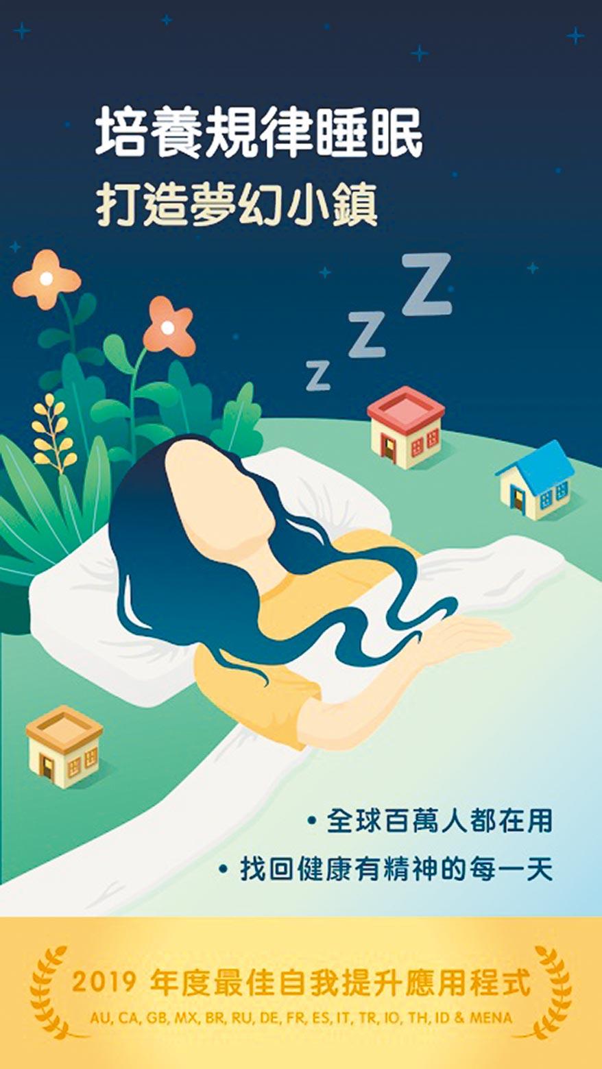 Google Play 2019年度最佳榜單中,《SleepTown睡眠小鎮》獲得台、港「年度最佳應用程式」。(Google官網)