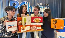 PChome 24h年菜網購買氣旺 小家庭星級料理最熱賣