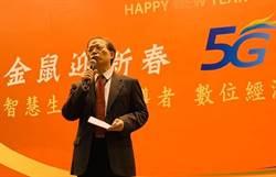 《通信網路》5G標金不見底,中華電董座:2020年肩負領先開台重任