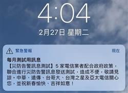 手機狂嗶免驚 五大電信8日下午4點進行災防告警測試
