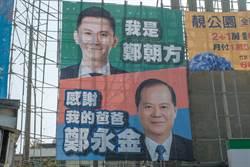 未署名違法看板暗諷政二代 鄭朝方報案