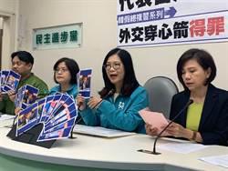 綠批韓外交穿心箭得罪95國 酸韓失言讓世界記住台灣