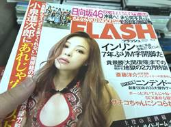 「M字腿女王」垠凌重出江湖 再登日本周刊封面