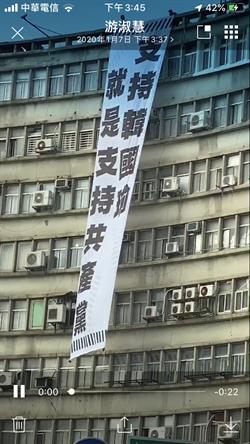 行政院對面出現抹紅韓布條  游淑慧報案