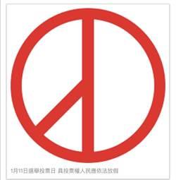 1月11日投票日 中市勞工局說明勞工放假權益