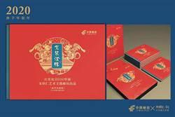 鼠年迎紫禁城600年 陸發行特別版郵票