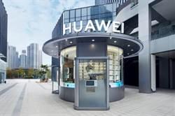 華為首家無人商店武漢亮相 買手機只需1分鐘