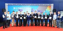 綠能節電貢獻表揚 盧秀燕宣示光電倍增打造低碳台中