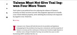 美《國家利益》期刊:台灣不能再給蔡英文另一個4年